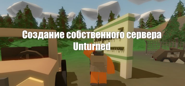Как сделать сервер unturned для всех