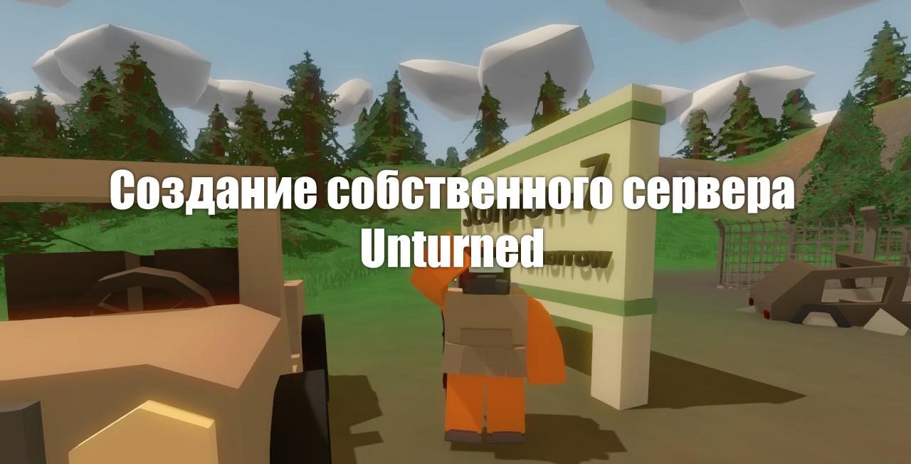Unturned 3.0 как сделать сервер