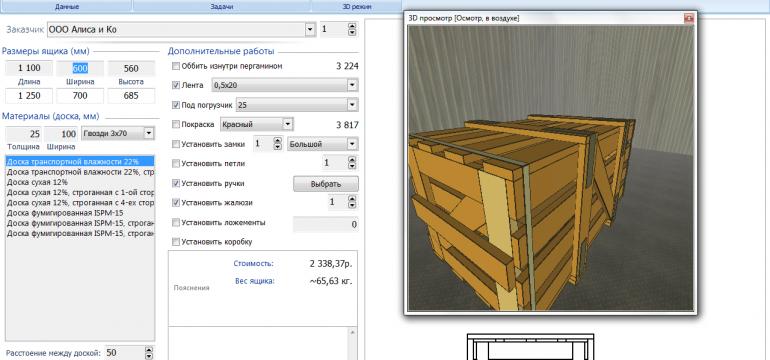 Промышленная упаковка (BoxCreate)