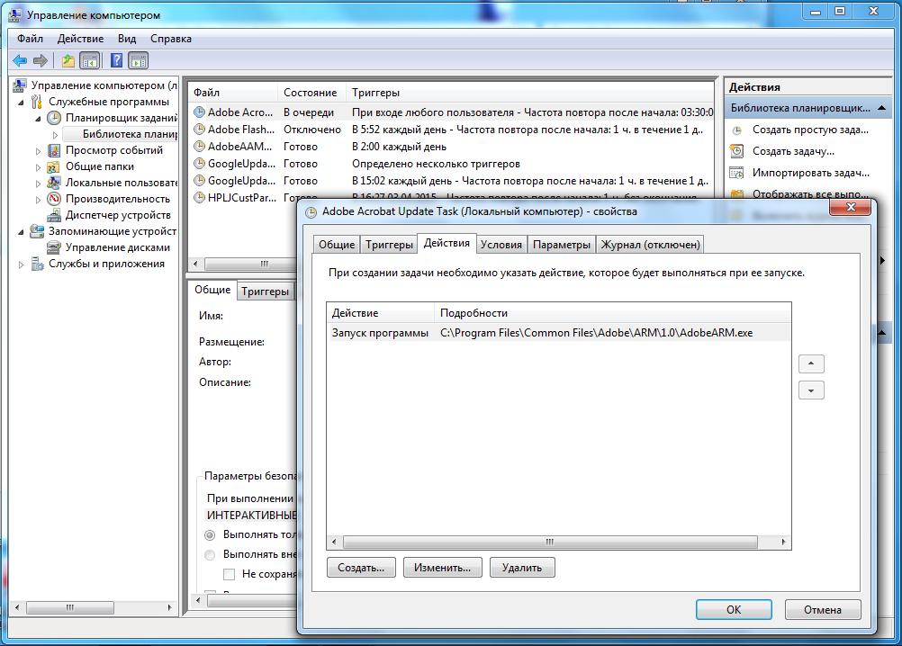 Планировщик задач, удаление лишних задач, путь к файлу задачи windows