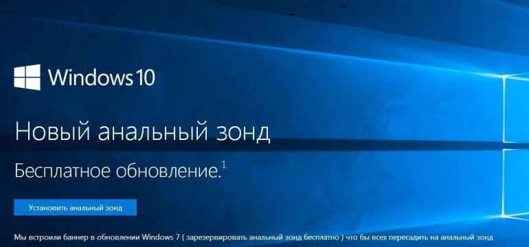 Список нежелательных обновлений Windows 7, 8 и 8.1