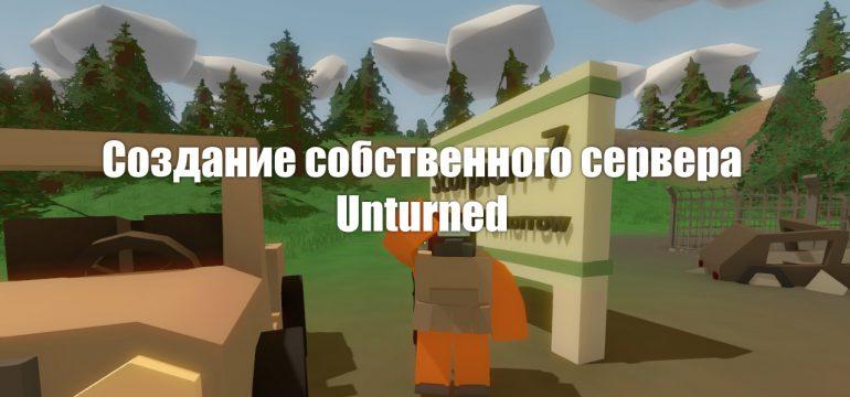 Запустить свой сервер Unturned